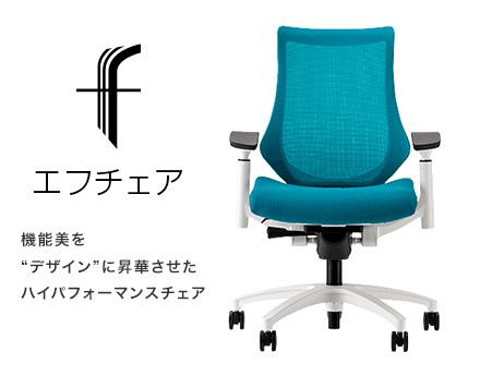 """【f エフ】機能美を""""デザイン""""に昇華させたハイパフォーマンスチェア"""