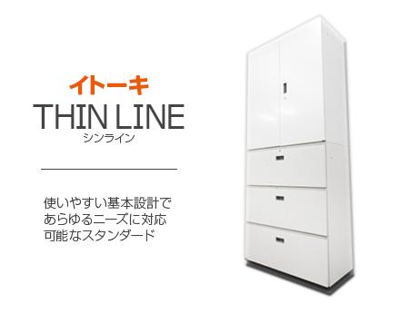 【THIN LINE シンライン】使いやすい基本設計であらゆるニーズに対応可能なスタンダード