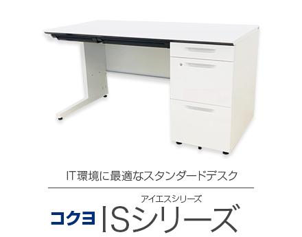 【IS アイエスシリーズ】IT環境に最適なスタンダードデスク