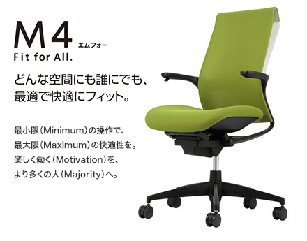 【M4 エムフォー】どんな空間にも誰にでも、最適で快適にフィット。