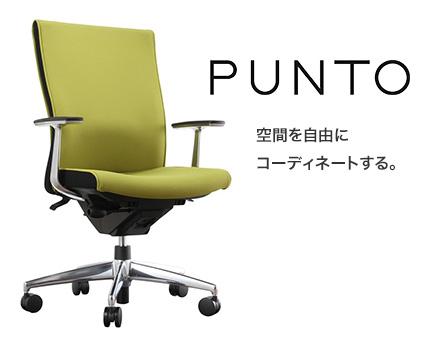 【PUNTO プント】空間を自由にコーディネートする。