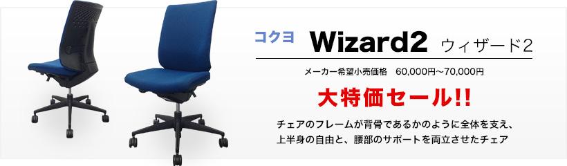 コクヨ Wisard2 ウィザード2 大特価セール!