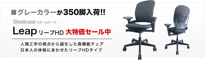 Steelcase スチールケース LeapリープHD 大特価セール中