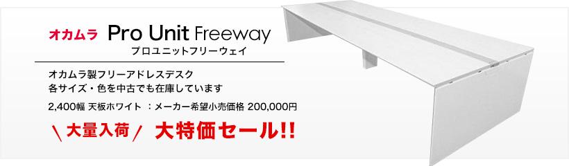 オカムラ プロユニットフリーウェイ Pro Unit Freeway 大特価セール!