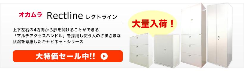 オカムラ Rectline レクトライン 大特価セール中!