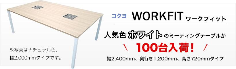 コクヨ ワークフィット WORKFIT 人気色ホワイト大量入荷!