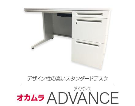 【advance アドバンス】デザイン性の高いスタンダードデスク