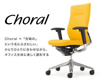 【Choral コーラル】「合唱の」という名にふさわしい、ひとりひとりに合わせながら、オフィス全体に美しく調和する