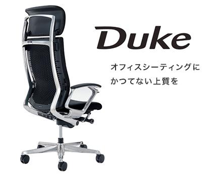 【Duke デューク】オフィスシーティングにかつてない上質を