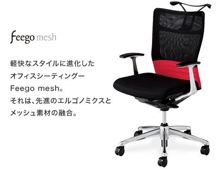 【feego mesh フィーゴメッシュ】軽快なスタイルに進化したオフィスシーティングーFeego mesh。それは、先進のエルゴノミクスとメッシュ素材の融合。