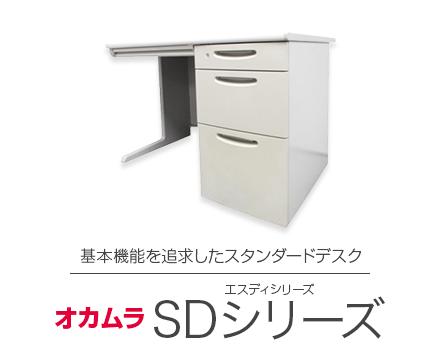 【sd エスディシリーズ】基本機能を追求したスタンダードデスク