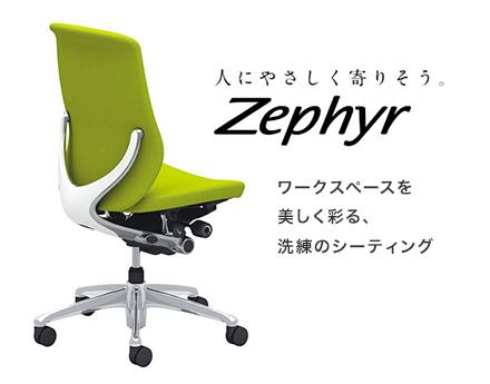 【Zepher ゼファー】人にやさしく寄りそう。