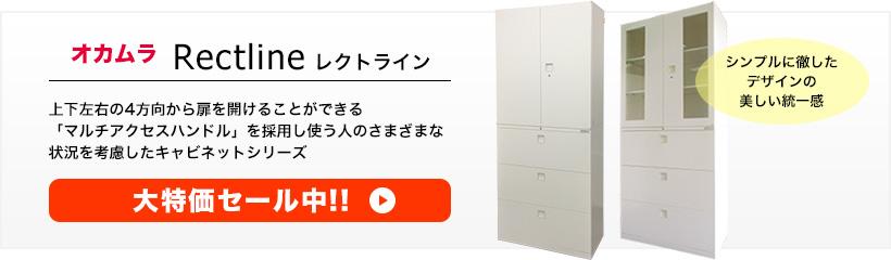 オカムラ レクトライン シンプルに徹したデザインの美しい統一感。上下左右の4方向から扉を開けることができる「マルチアクセスハンドル」を採用し使う人のさまざまな状況を考慮したキャビネットシリーズ