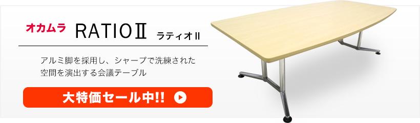 オカムラ ラティオⅡ アルミ脚を採用し、シャープで洗練された空間を演出する会議テーブル