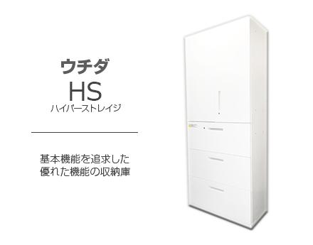 【hs ハイパーストレイジ】基本機能を追求した優れた機能の収納庫