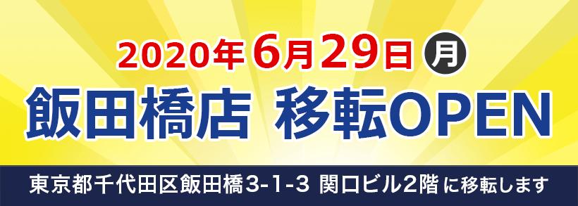 飯田橋店移転OPEN