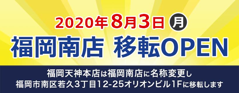 福岡南店移転OPEN