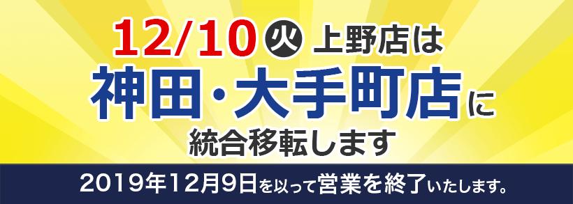 オフィスバスターズ上野店12/9統合移転