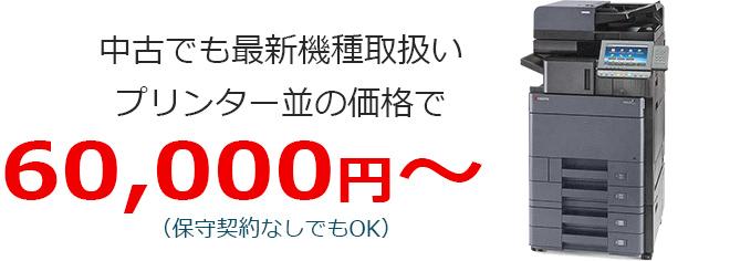 中古でも最新機種取扱い プリンター並の価格で 60,000円~ 保守契約なしでもOK!