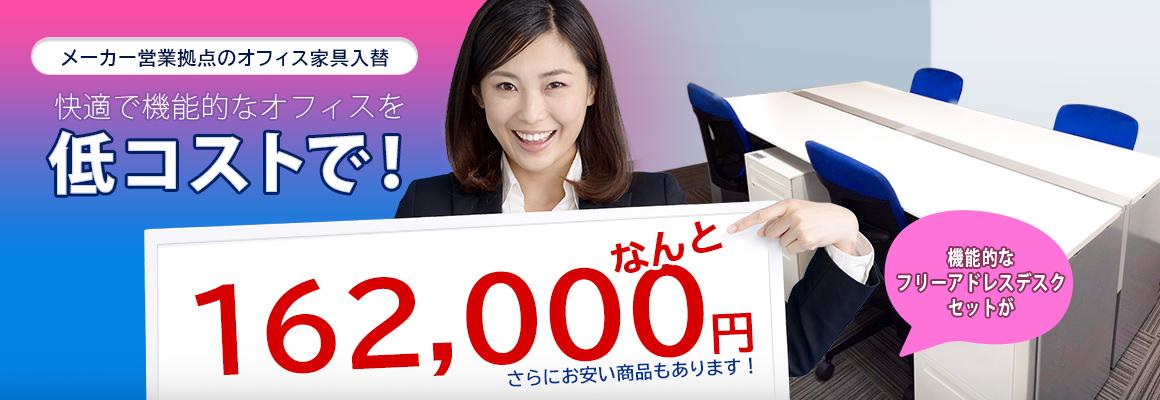 快適で機能的なオフィスを低コストで!機能的なフリーアドレスデスクセットがなんと162,000円