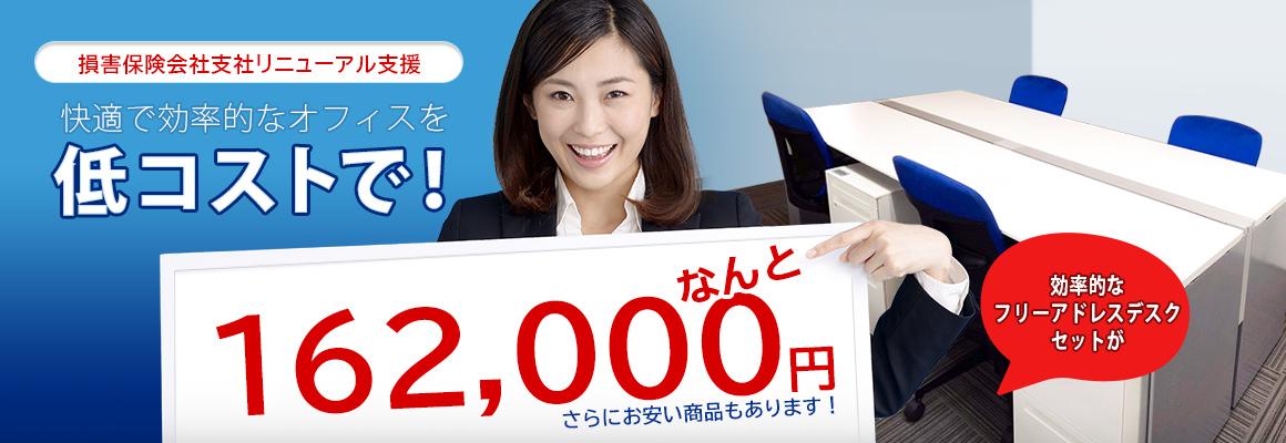 快適で効率的なオフィスを低コストで!効率的なフリーアドレスデスクセットがなんと162,000円