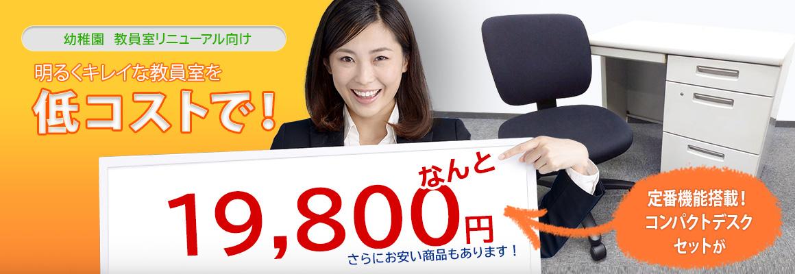 明るくキレイな教員室を低コストで!定番機能搭載!コンパクトデスクセットがなんと19,800円