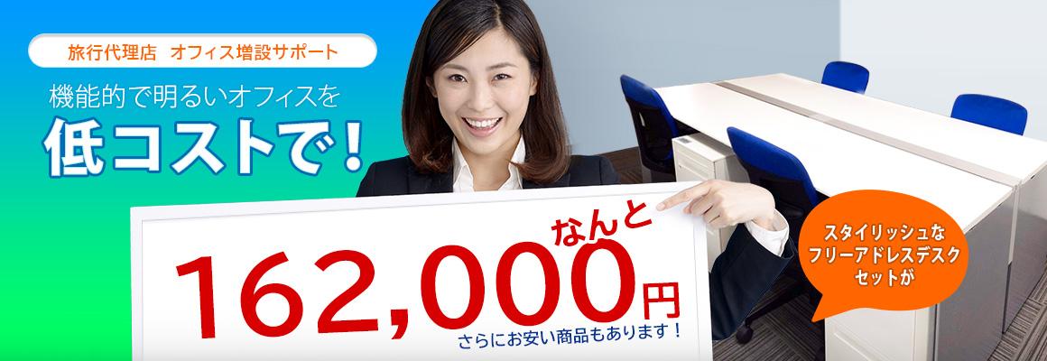 機能的で明るいオフィスを低コストで!スタイリッシュなフリーアドレスデスクセットがなんと162,000円