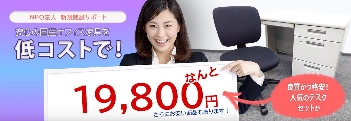 安心の国産オフィス家具を低コストで!良質かつ格安!人気のデスクセットがなんと19,800円