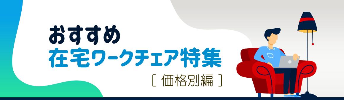 おすすめ在宅ワークチェア特集[価格別編]
