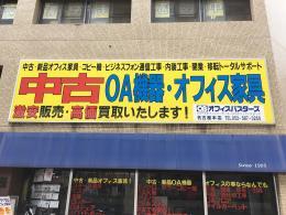 名古屋本店店内写真1