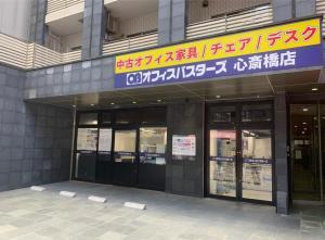 大阪心斎橋店店頭写真
