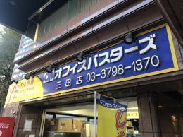 品川・三田店店内写真2