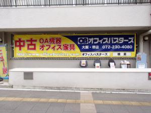 大阪・堺店店頭写真