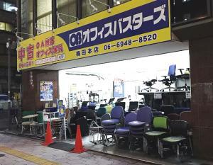 大阪梅田本店店頭写真
