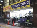 オフィスバスターズ大阪梅田本店
