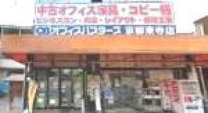 京都東寺店店頭写真