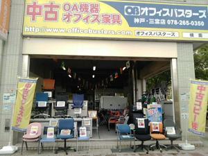 神戸・三宮店店頭写真