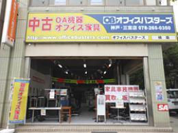 神戸・三宮店店内写真1