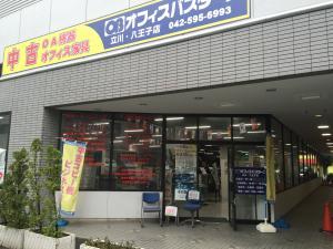 立川・八王子店店頭写真