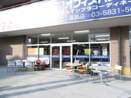 足立・葛飾店店内写真1