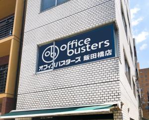 飯田橋サテライト店頭写真
