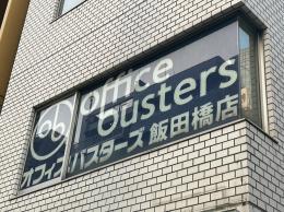 飯田橋店店内写真2
