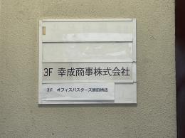 飯田橋店店内写真6