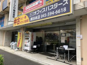 横浜本店店頭写真